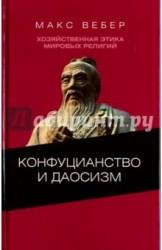 Хозяйственная этика мировых религий. Опыты сравнительной социологии религии. Конфуцианство и даосизм.