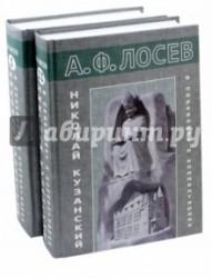 Николай Кузанский в переводах и комментариях. В 2 томах (комплект из 2 книг)