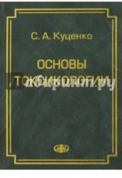 Основы токсикологии. Научно-методическое издание