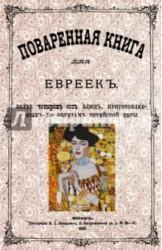 Поваренная книга для евреек