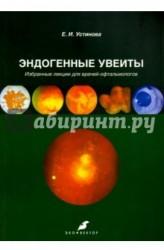 Эндогенные увеиты. Избранные лекции для врачей-офтальмологов
