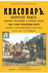 Квасовар (сборник из 2-х репринтных книг)