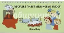 Бабушка пилит малиновый пирог