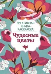 Чудесные цветы. Креативная книга-раскраска
