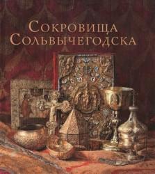 Сокровища Сольвычегодска. Древнерусская живопись и декоративно-прикладное искусство