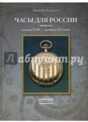 Часы для России. Конец ХVIII - начало ХХ века. Каталог