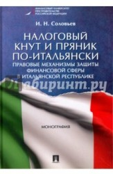 Налоговый кнут и пряник по-итальянски. Правовые механизмы защиты финансовой сферы в Итальянской Республике