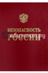 Безопасность России. Правовые, социально-экономические и научно-техническое аспекты. Фундаментальные и прикладные проблемы комплексной безопасности