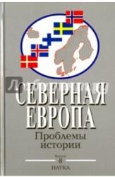 Северная Европа. Проблемы истории. Выпуск 8