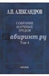 Собрание научных трудов в 5-ти томах. Том 4. Атомная энергия