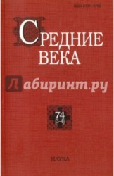 Средние века. Исследования по истории Средневековья и раннего нового времени. Выпуск 74 (3-4)