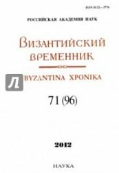 Византийский временник / Byzantina xponika, Том 71 (96), 2012