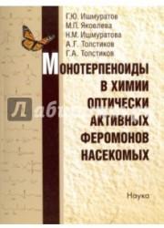Монотерпеноиды в химии оптически активных феромонов насекомых