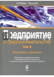 Предприятие и предпринимательство. В 5-ти томах. Том 2. Экономика и финансы