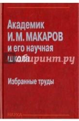 Академик И. М. Макаров и его научная школа. Избранные труды