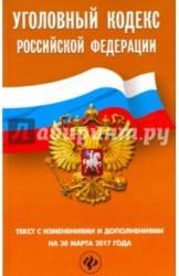 Уголовный кодекс Российской Федерации по состоянию на 30 марта 2017 г.