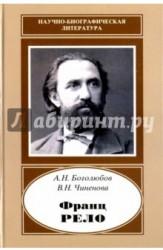 Франц Рело. 1829-1905