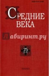 Средние века. Выпуск 75 (3-4)