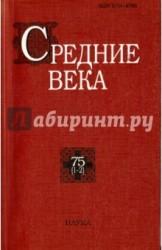 Средние века. Выпуск 74 (1-2)