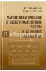 Магнитостатические и электромагнитные волны в сложных структурах
