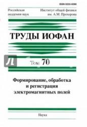 Труды ИОФАН. Том 70. Формирование, обработка и регистрация электромагнитных полей