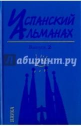 Испанский альманах. Выпуск 2. История и современность