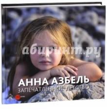 Государственный Русский музей. Альманах, № 496, 2017. Анна Азбель. Запечатленное детство