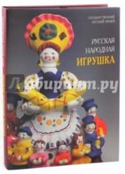 Русская народная игрушка в собрании Государственного Русского музея