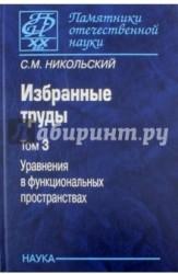 Избранные труды. В 3-х томах. Том 3. Уравнения в функциональных пространствах
