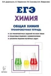 """Химия. ЕГЭ. Раздел """"Общая химия"""". 10-11 классы. Задания и решения. Тренировочная тетрадь"""