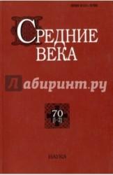 Средние века: исследования по истории Средневековья и раннего Нового времени. Выпуск 70 (1-2)