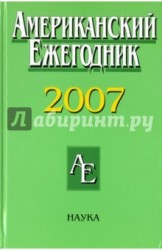 Американский ежегодник. 2007