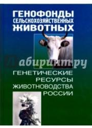 Генофонды сельскохозяйственных животных. Генетические ресурсы животноводства России