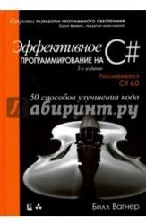 Эффективное программирование на C#. 50 способов улучшения кода
