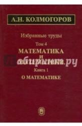 А. Н. Колмогоров. Избранные труды в 6 томах. Том 4. Математика и математики. В 2 книгах. Книга 1. О математике