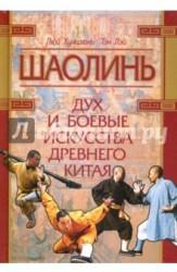 Шаолинь. Дух и боевые искусства Древнего Китая (+ CD-ROM)