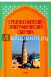 Среднеазиатский этнографический сборник. Выпуск V