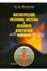Магматические питающие системы и механизм извержений вулканов