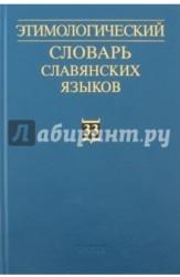 Этимологический словарь славянских языков. Выпуск 33