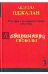 Манифест демократического общества. Том 3. Социология свободы