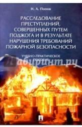 Расследование преступлений, совершенных путем поджога и в результате нарушения требований пожарной безопасности