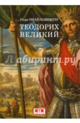 Теодорих Великий