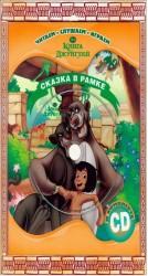 Книга джунглей. Сказка в рамке. Книга + СD