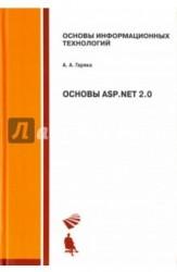Основы ASP .NET 2.0. Учебное пособие