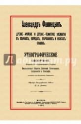 Древне-арийские и древне-семитские элементы в обычаях, обрядах, верованиях и культах славян