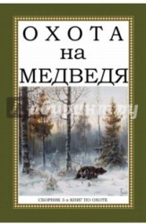 Охота на Медведя (сборник из 3 книг)