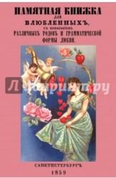 Памятная книжка для влюбленных с показанием различных родов и грамматической формы любви