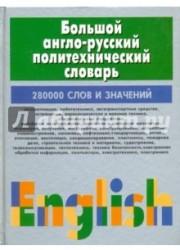 Большой англо-русский политехнический словарь. В 2-х томах. Том 2. J-Z