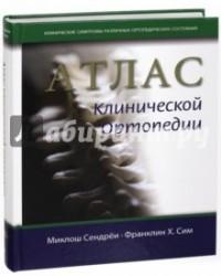 Атлас клинической ортопедии