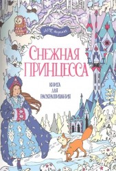 Снежная принцесса. Книга для раскрашивания